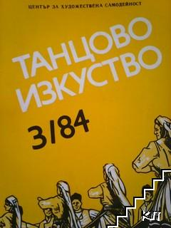 Танцово изкуство. Бр. 3 / 1984