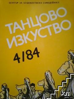 Танцово изкуство. Бр. 4 / 1984