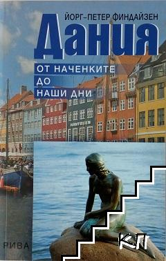 Дания - от наченките до наши дни