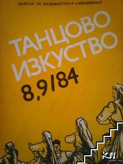 Танцово изкуство. Бр. 8-9 / 1984
