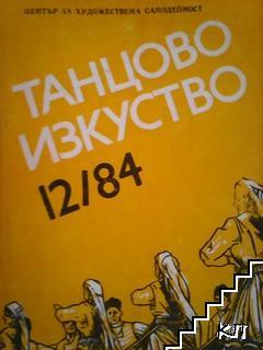 Танцово изкуство. Бр. 12 / 1984