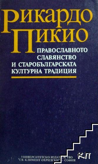 Православното славянство и старобългарската културна традиция
