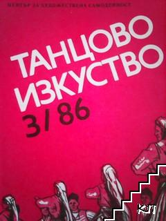 Танцово изкуство. Бр. 3 / 1986