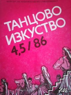 Танцово изкуство. Бр. 4-5 / 1986