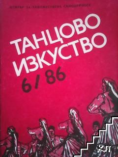 Танцово изкуство. Бр. 6 / 1986