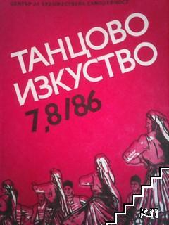 Танцово изкуство. Бр. 7-8 / 1986