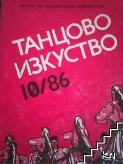 Танцово изкуство. Бр. 10 / 1986
