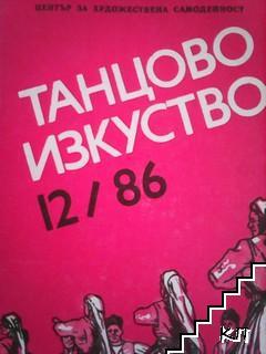 Танцово изкуство. Бр. 12 / 1986