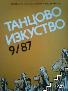 Танцово изкуство. Бр. 9 / 1987