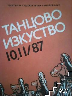 Танцово изкуство. Бр. 10-11 / 1987