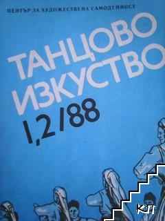 Танцово изкуство. Бр. 1-2 / 1988