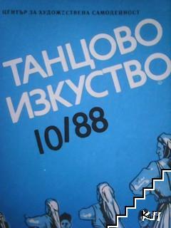 Танцово изкуство. Бр. 10 / 1988