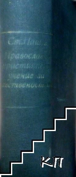 Православно-християнско учение за нравствеността. Томъ 1: Основоположителенъ. Частъ 1-2: За нравствеността изобщо и за християнската нравственость