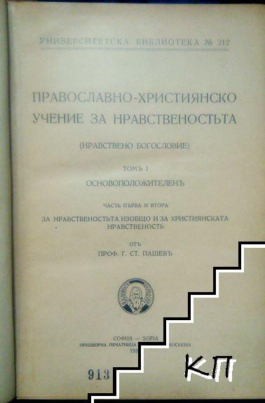Православно-християнско учение за нравствеността. Томъ 1: Основоположителенъ. Частъ 1-2: За нравствеността изобщо и за християнската нравственость (Допълнителна снимка 1)