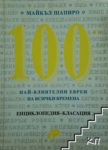 100 най-влиятелни евреи на всички времена