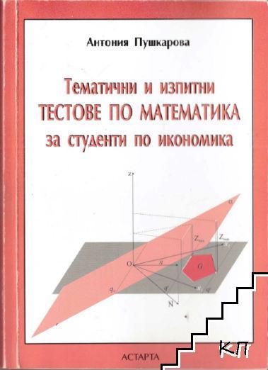 Тематични и изпитни тестове по математика за студенти по икономика