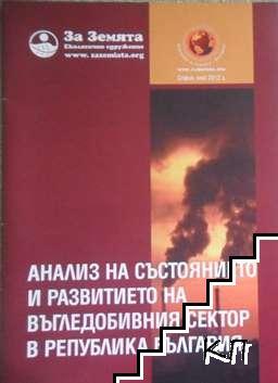 Анализ на състоянието и развитието на въгледобивния сектор в Република България
