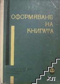 Оформяне на книгата
