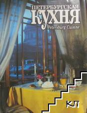 Петербургская кухня