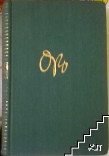 Съчинения в пет тома. Том 2: Романи. Повести. Разкази. Приказки