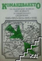 Командването на българската войска през войните за национално обединение 1885, 1912, 1913, 1915, 1918