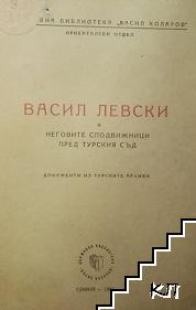 Васил Левски и неговите сподвижници пред турския съд