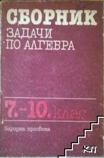 Сборник задачи по алгебра за 7.-10. клас