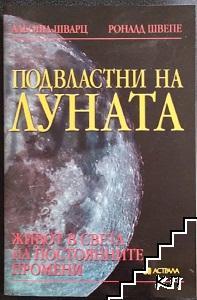 Подвластни на луната