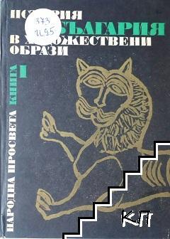 История на България в художествени образи. Книга 1