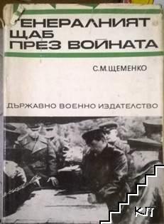 Генералния щаб през войната
