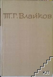 Съчинения в осем тома. Том 7: Преживяното. Част 3: Гимназист в София