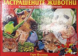 Застрашените животни. Книга с пет пъзела с по 48 елемента