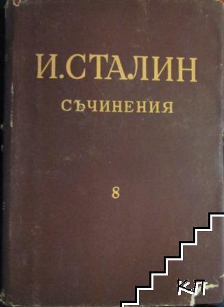Съчинения. Том 8: 1926 януари-ноември