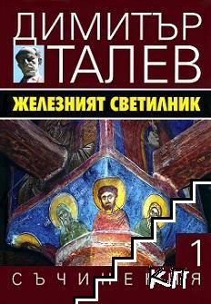 Съчинения в петнадесет тома. Том 1: Железният светилник