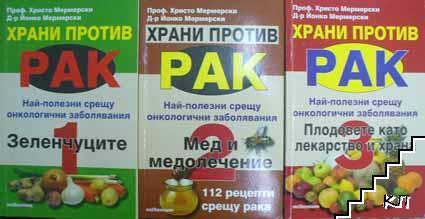Храни против артрит