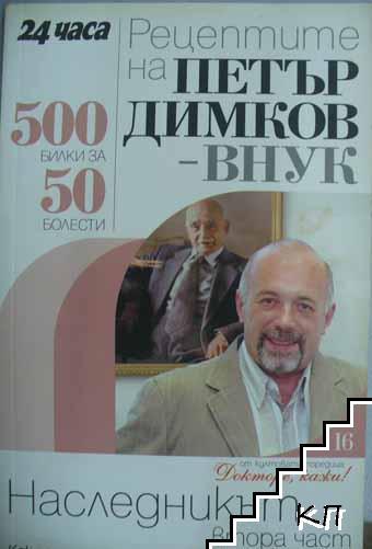 Рецептите на Петър Димков-внук. Книга 16: Наследникът