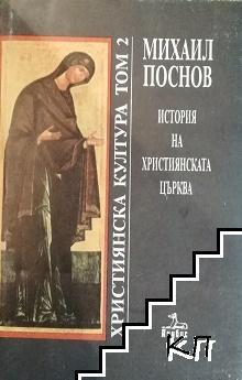 История на християнската църква. Том 2: Християнска култура