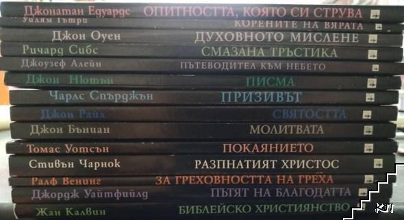 Класическо християнско наследство. Комплект от 14 книги