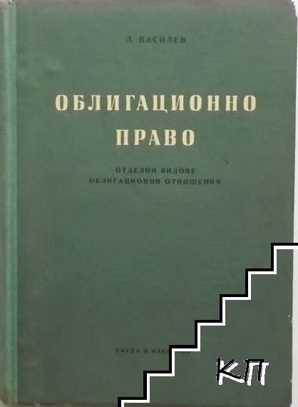 Облигационно право. Част 2: Отделни видове облигационни отношения
