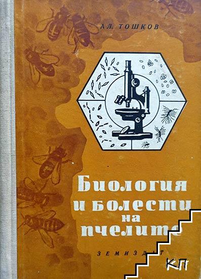 Биология и болести на пчелите