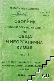 Сборник с решени логически задачи по органична химия. Част 1