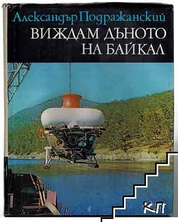 Виждам дъното на Байкал