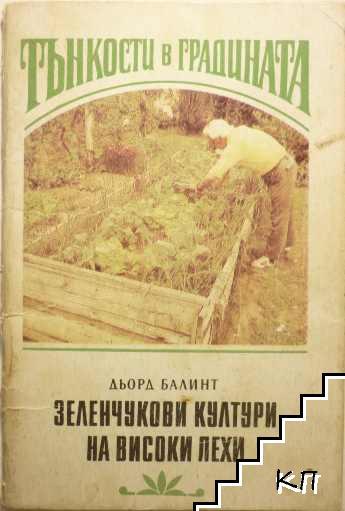 Зеленчукови кулутури на високи лехи