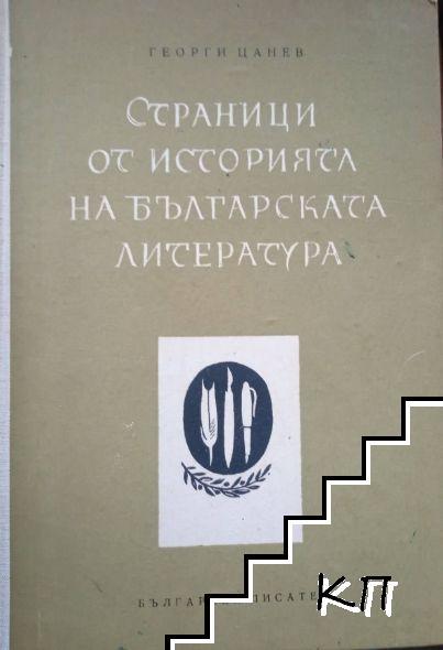 Страници от историята на българската литература
