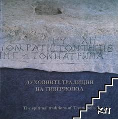 Духовните традиции на Тивериопол