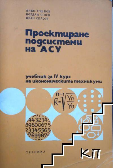 Проектиране подсистеми на АСУ