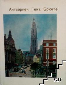 Антверпен. Гант. Брюгге
