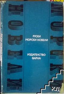 Руски морски новели