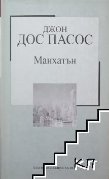 Манхатън