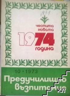 Предучилищно възпитание. Бр. 10 / 1973